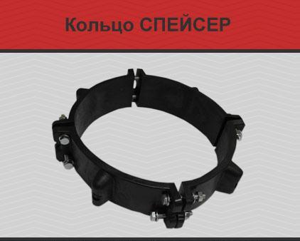 Кольцо предохранительное СПЕЙСЕР