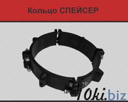 Кольцо предохранительное СПЕЙСЕР Все для монтажа и обслуживания труб  в России