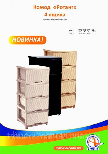 """Комод на 4 ящика с декором """"ротанг"""" Алеана"""