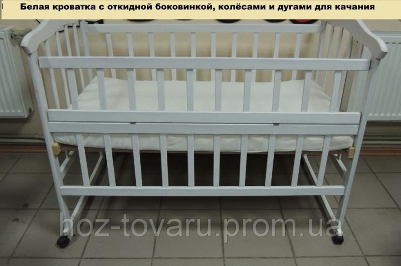 Белая кроватка с откидной боковинкой