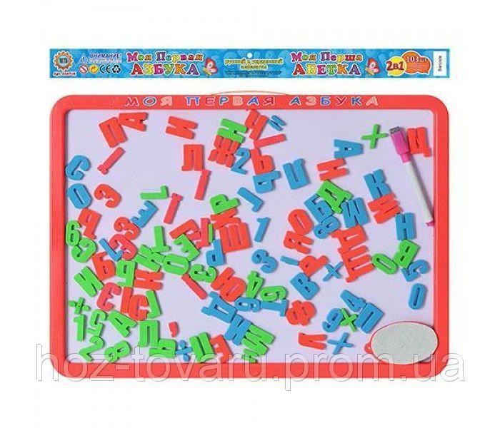 Большая магнитная азбука Metr+ 0187 UK