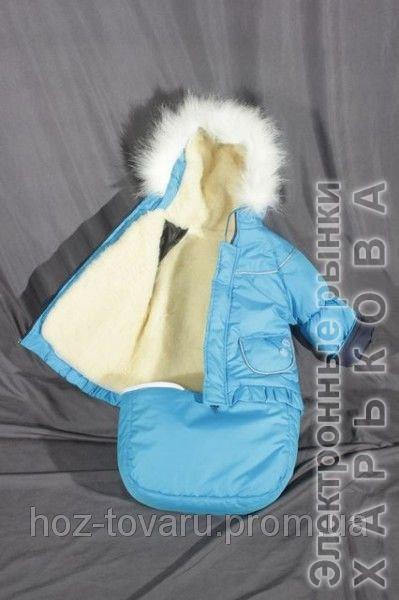 Детский зимний комбинезон Тройка конверт 3 в 1 Голубой - Зимние конверты  для новорожденных на рынке Барабашова 1c5d43d86c1b7