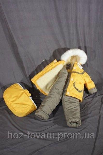 Детский зимний комбинезон Тройка конверт 3 в 1 Желтый