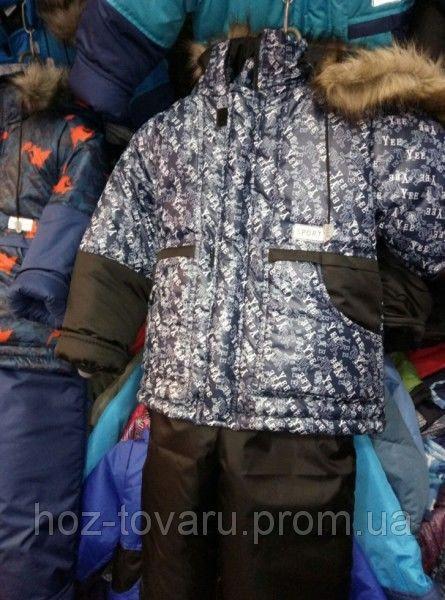 Зимний комплект цветной на мальчика (Курточка+полукомбинезон) черный Буквы