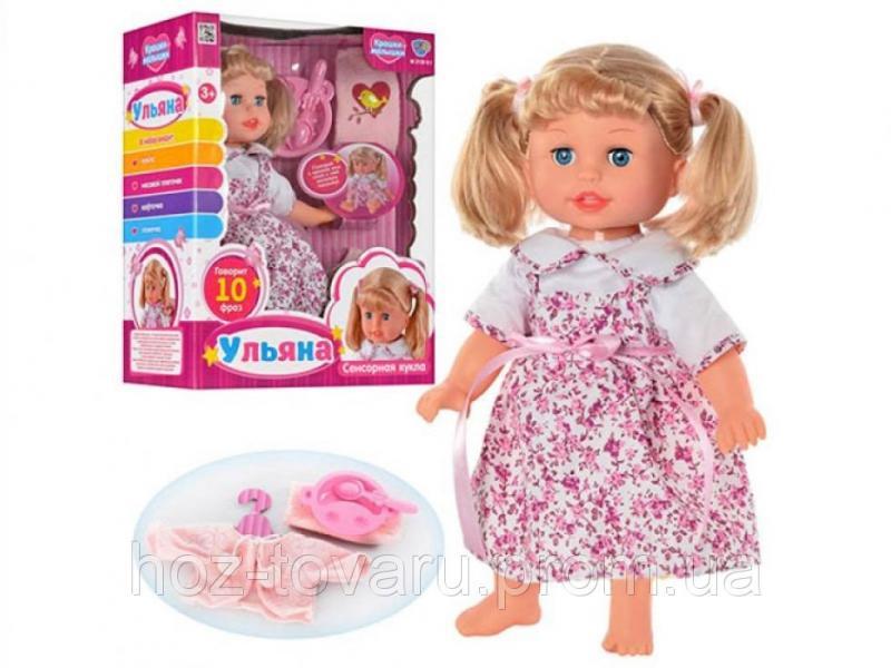 "Интерактивная кукла ""Ульяна"" M 2139 RI"