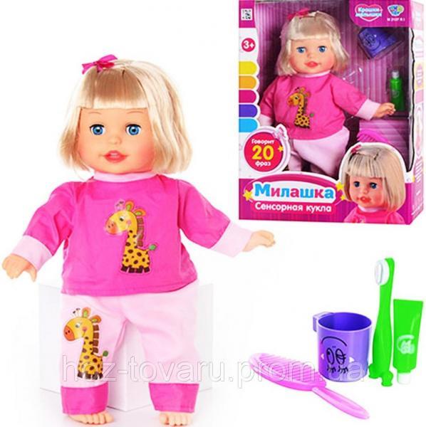 Интерактивная кукла «Милашка» M 2137 RI сенсорная