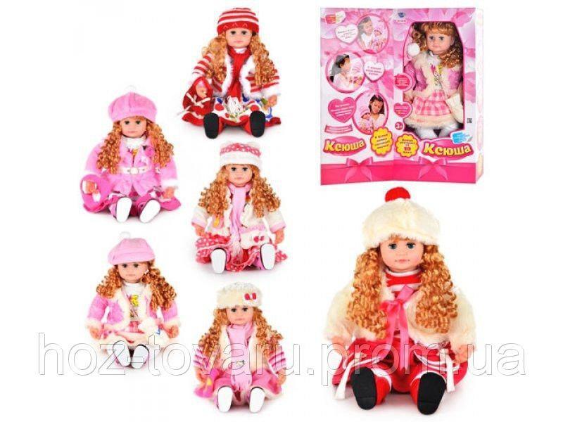 Интерактивная кукла М 5330 Ксюша 65 см