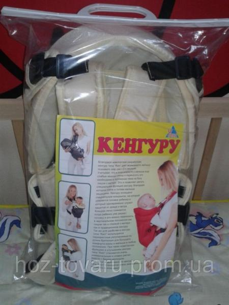 Кенгуру-переноска для малышей (3 положения)