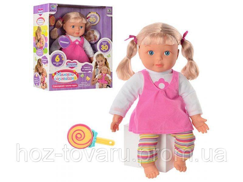 Кукла Limo Toy Мамино Солнышко M 1168 U/R/ 1636