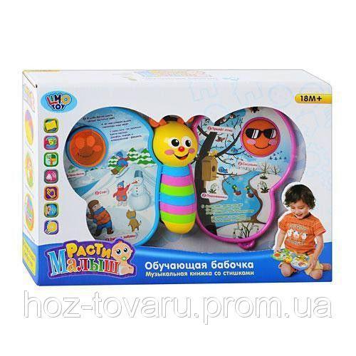 Музыкальная игрушка Обучающая бабочка Play Smart 7345