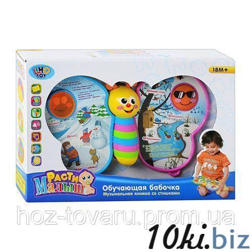 Музыкальная игрушка Обучающая бабочка Play Smart 7345 купить в Харькове - Музыкальные игрушки