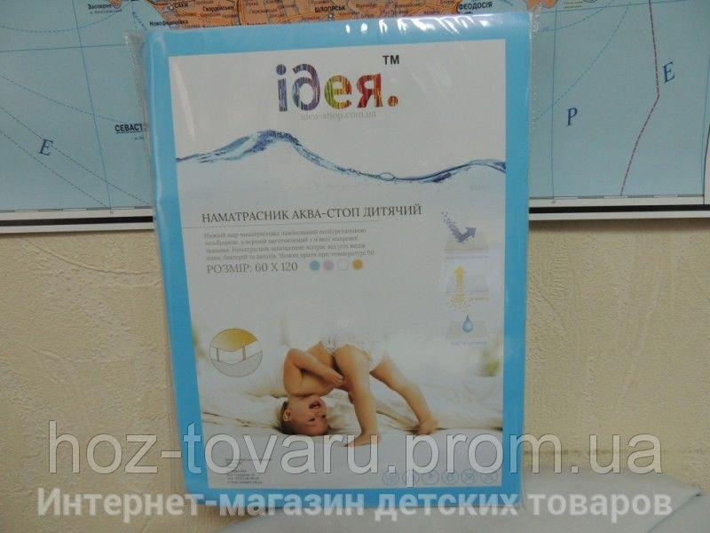 """Наматрасник детский водонепроницаемый """"Аква Стоп"""" белый"""