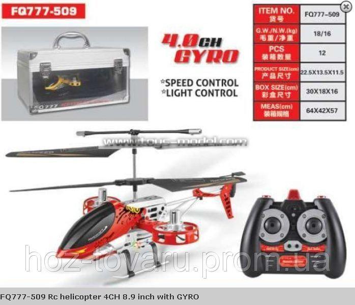 Радиоуправляемый вертолет Gyro (FQ777-509) в подарочном чемодане