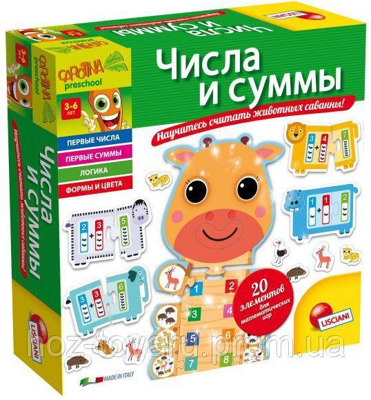 Игровой набор «Числа и суммы» (R53100) Lisciani