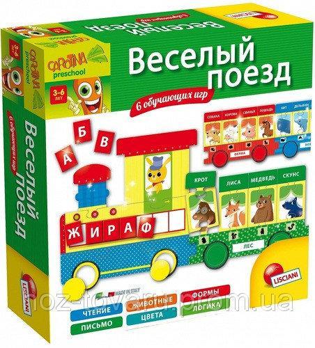 Игровой набор «Веселый поезд» (R53117) Lisciani