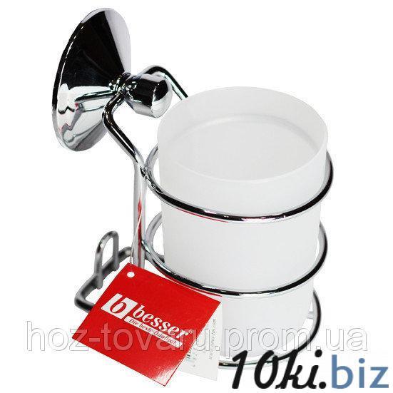 Стаканчик на присоске купить в Харькове - Подставки и стаканы для зубных щеток