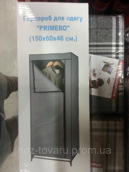Шкаф тканевый складной Primero
