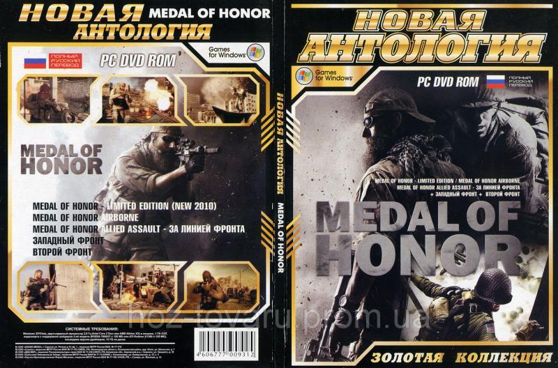 Medal of Honor новая Антология