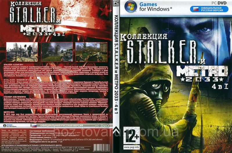 Коллекция STALKER и Метро 2033 4в1
