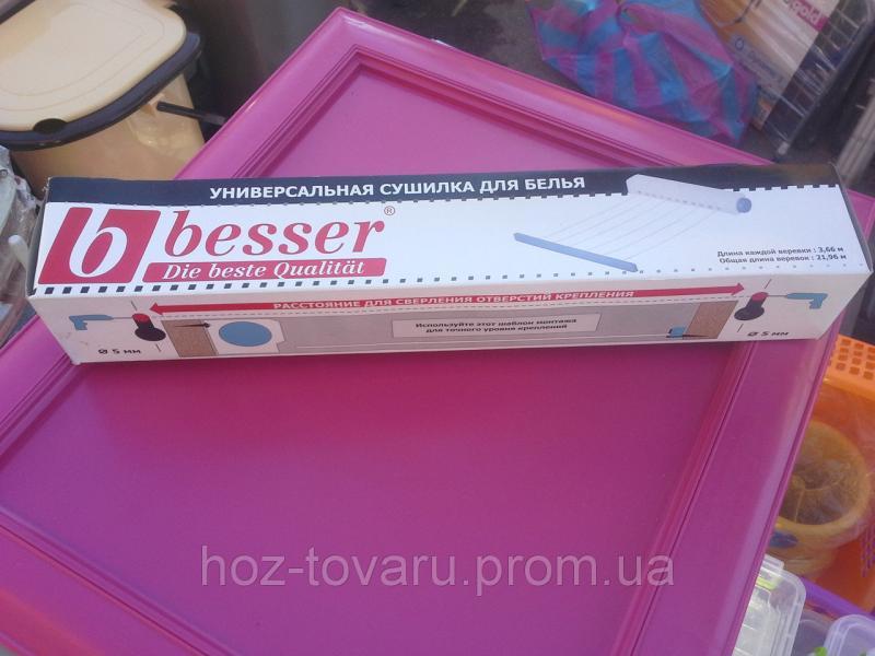 Инерционная веревка для белья Besser (6)