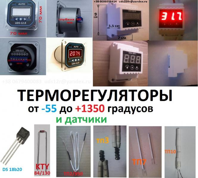 Терморегуляторы от -55 до +1350 градусов