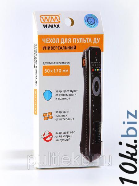 Чехол для пульта WiMAX 50*190 Чехлы для телефонов, mp3 плееров в Екатеринбурге