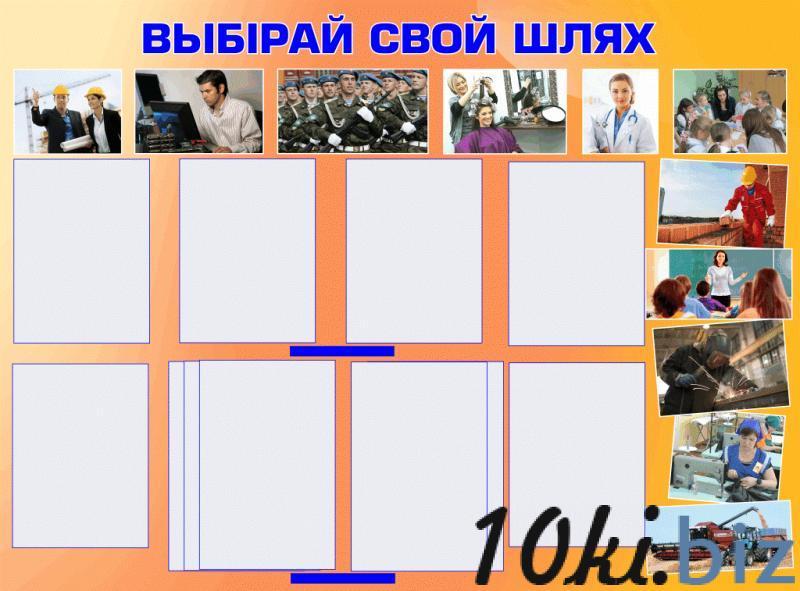 """Стенд """"Выбiрай свой шлях"""" купить в Беларуси - Информационные стенды"""