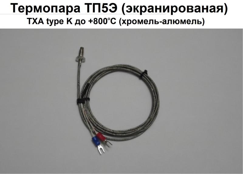 Термопара ТП5Э