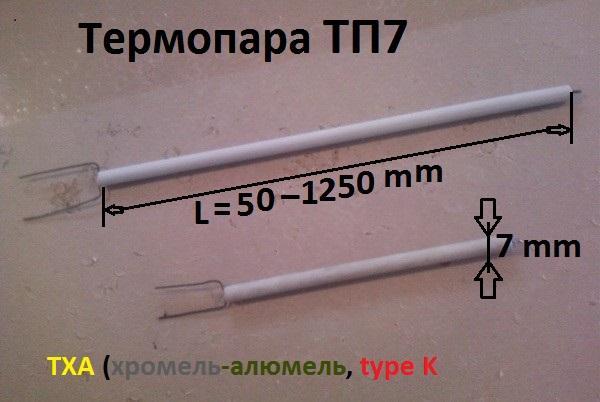Термопара ТП7, до +1100°С, ТХА