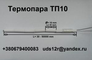 Фото  Термопара ТП10, тип ТХА, type K, +1100°С