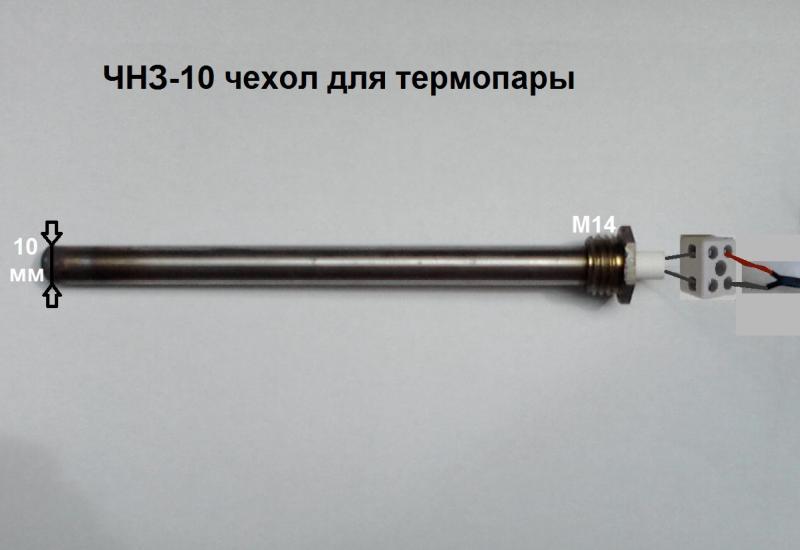 Чехол ЧНЗ-10