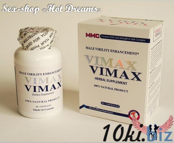 Капсулы Вимакс VIMAX для повышения потенции и роста члена купить в Харькове - Препараты