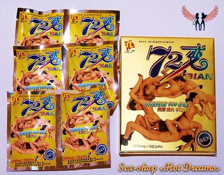 Фото НОВИНКИ! возбудители для мужчин и женщин Bian 72 для увеличения сексуальной энергии, всегда в форме!
