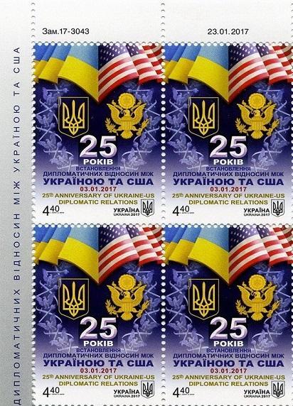 2017 № 1556 угловой квартблок почтовых марок 25 лет дипломатических отношений между Украиной и США