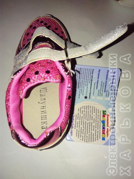 fcf793c8 ... Детские кроссовки Шалунишка LED подсветкой 22-25 - Кроссовки, кеды  детские и подростковые на