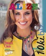журналы Alize №14 купить в Симферополе - Журналы о вязании