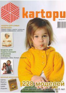 Журналы №1 для детей