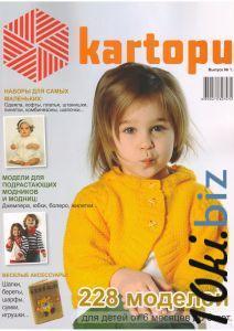 Журналы №1 для детей купить в Симферополе - Журналы о вязании