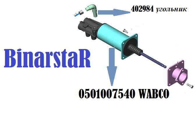 0501007540 Усилитель пневмогидравлический (пневмогидроусилитель, ПГУ)