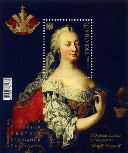 """2017 № 1557 блок почтовых марок """" 300 лет со дня рождения Марии Терезии """""""