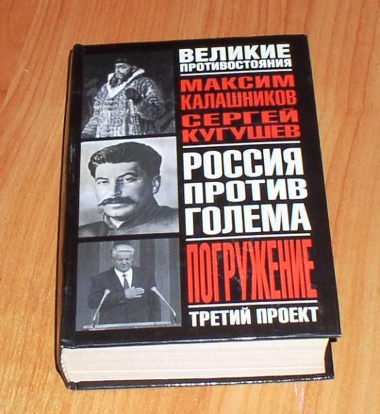"""Книга: Калашников М., Кугушев С. """"Погружение"""" *5910"""