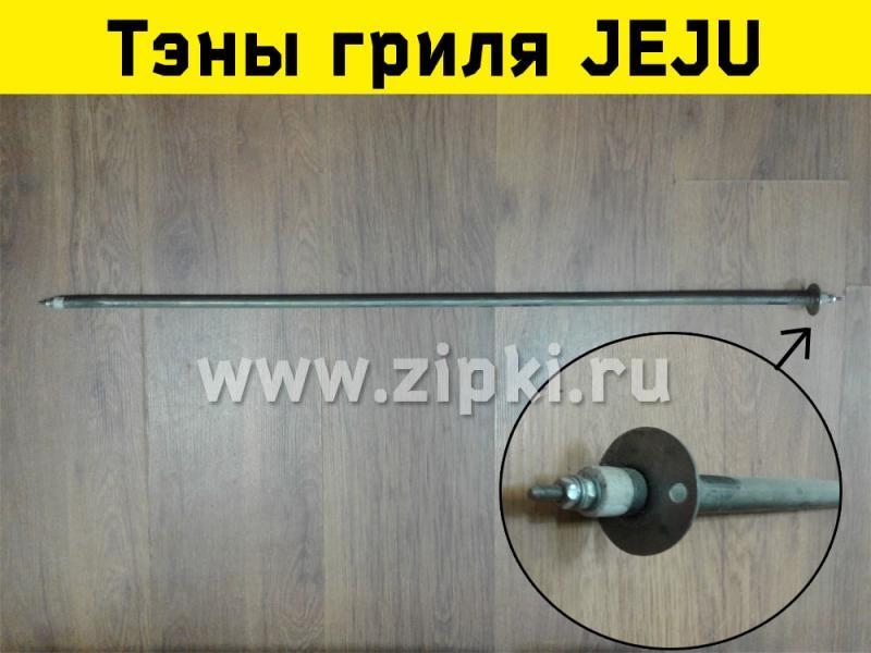 Тэн для карусельного гриля Jeju ER268 - 1кВт