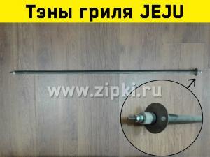 Фото Запчасти для торг-оборудования, Запчасти карусельных грилей для кур Тэн для карусельного гриля Jeju ER268 - 1кВт