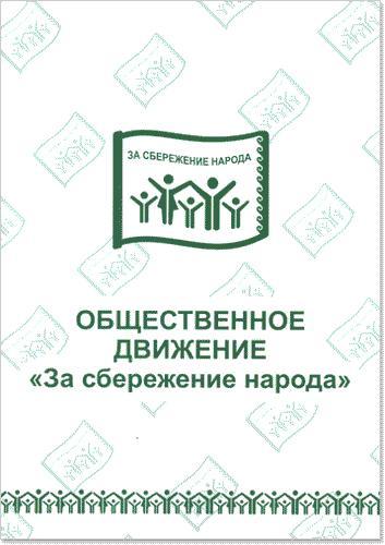 "Брошюра ""За сбережение народа"""
