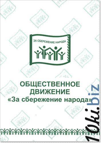 """Брошюра """"За сбережение народа"""" Журналы в России"""