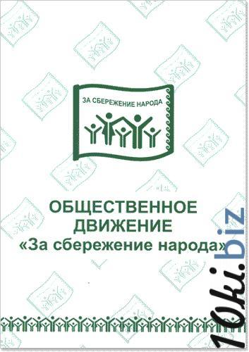 "Журналы - Брошюра ""За сбережение народа"""