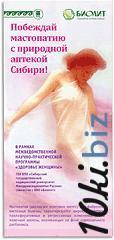 """Брошюра """" Побеждай мастопатию"""" Журналы в России"""