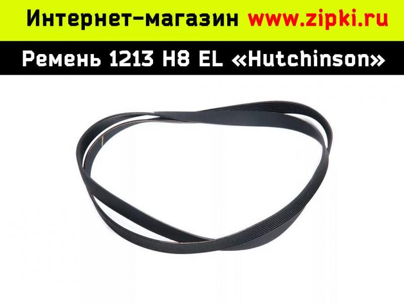 Ремень 1213 H8 EL «Hutchinson» для стиральной машины Indesit