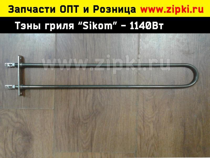 ТЭН 1140Вт для карусельного гриля Sikom / Сиком - МК-8,8  МК-8,16