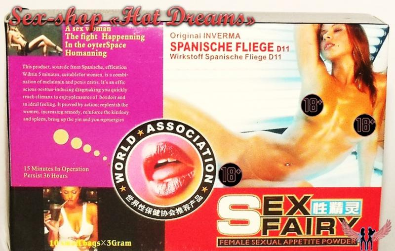 Виагра-порошок  «SE& Fairy» для возбуждения и новых ярких ощущений